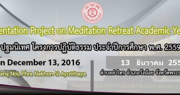 Meditation Orientation poster 13 12 59
